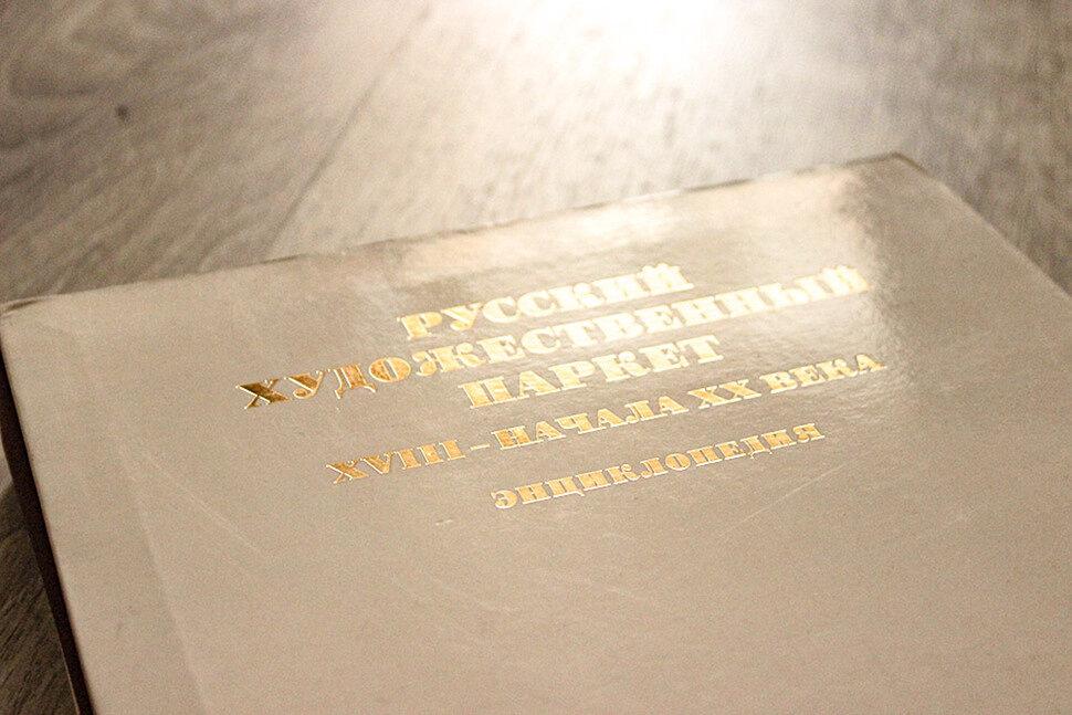 Энциклопедия «Художественный паркет XVIII — начала XX века»
